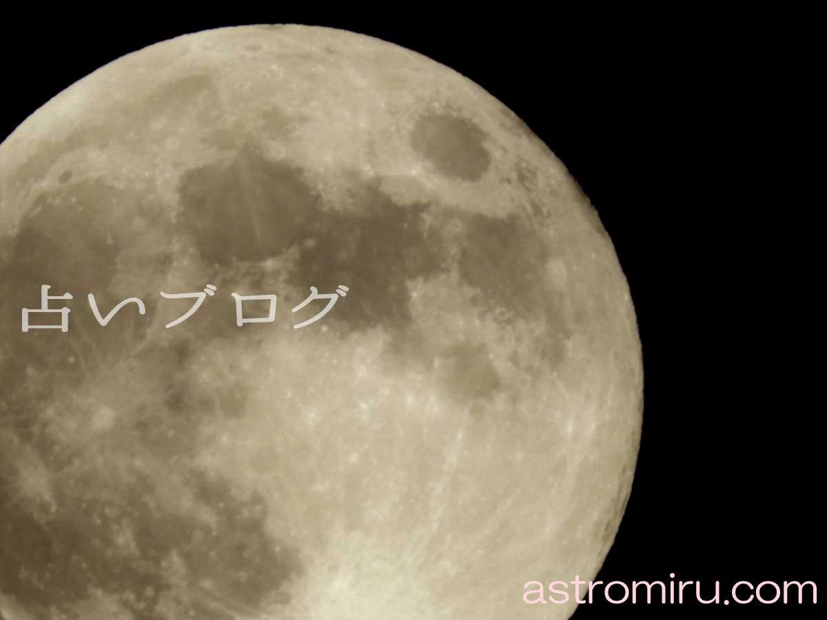 AstroMIRU 占いブログ